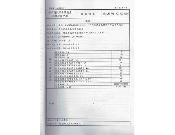 KYN28-12.1250-31.5-2019年检验报