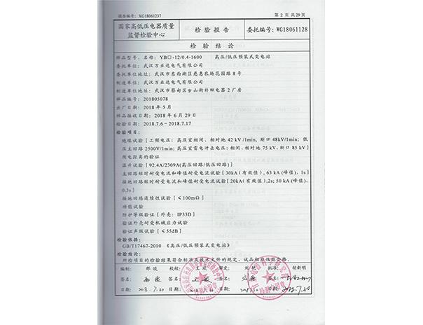 YB□-12-0.4-1600-2018年检验报